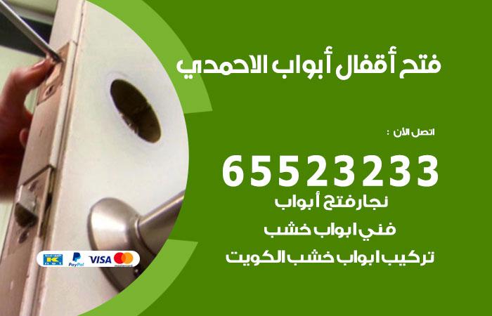 نجار فتح اقفال وابواب الاحمدي / 52227339 / فتح اقفال بيبان الكويت
