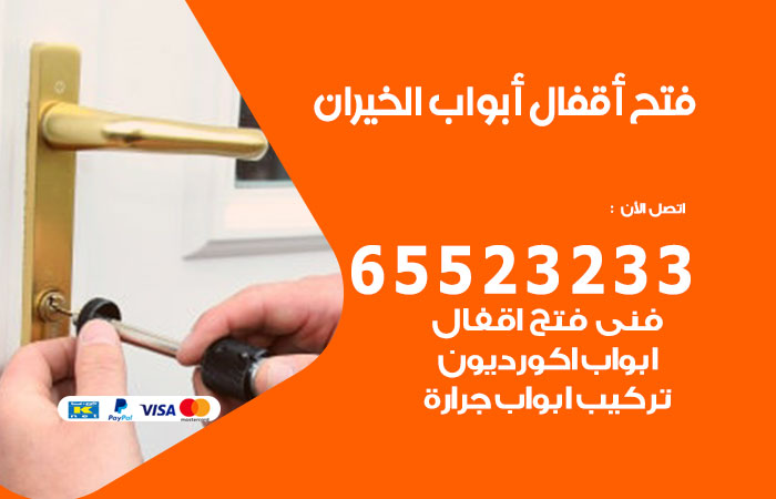 نجار فتح اقفال وابواب الخيران / 52227339 / فتح اقفال بيبان الكويت
