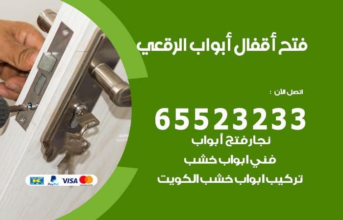 نجار فتح اقفال وابواب الرقعي / 52227339 / فتح اقفال بيبان الكويت