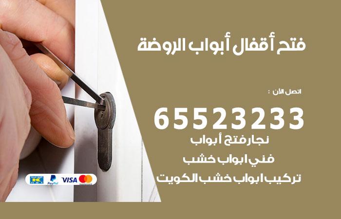 نجار فتح اقفال وابواب الروضة / 52227339 / فتح اقفال بيبان الكويت