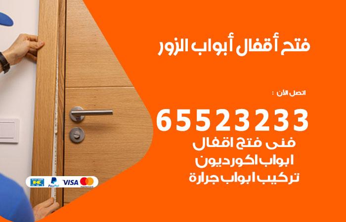 نجار فتح اقفال وابواب الزور / 52227339 / فتح اقفال بيبان الكويت