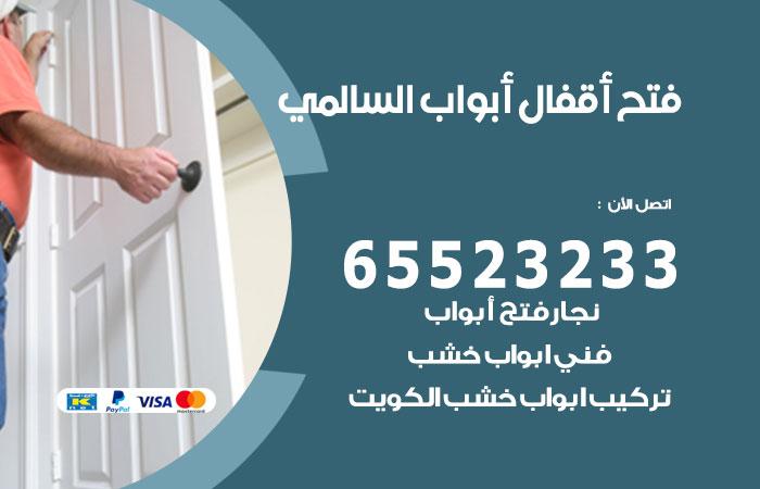 نجار فتح اقفال وابواب السالمي / 52227339 / فتح اقفال بيبان الكويت