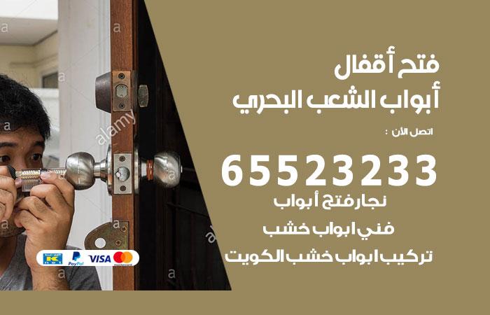 نجار فتح اقفال وابواب الشعب البحري / 52227339 / فتح اقفال بيبان الكويت