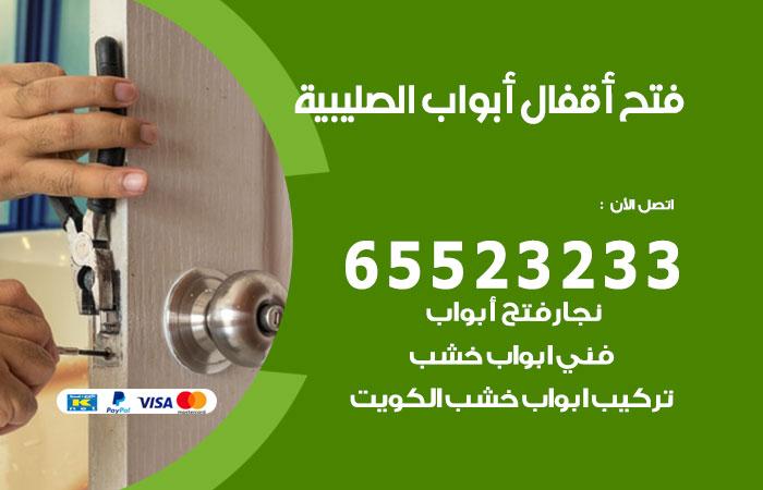 نجار فتح اقفال وابواب الصليبية / 52227339 / فتح اقفال بيبان الكويت