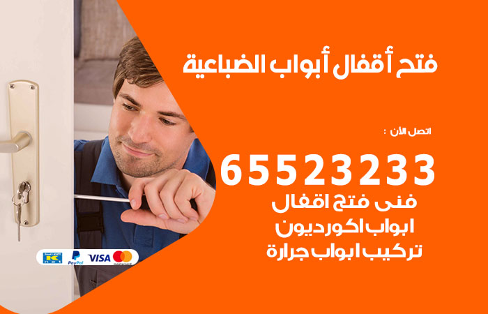 نجار فتح اقفال وابواب الضباعية / 52227339 / فتح اقفال بيبان الكويت