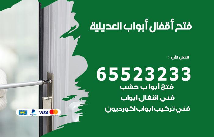 نجار فتح اقفال وابواب العديلية / 52227339 / فتح اقفال بيبان الكويت