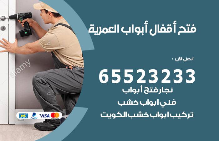 نجار فتح اقفال وابواب العمرية / 52227339 / فتح اقفال بيبان الكويت