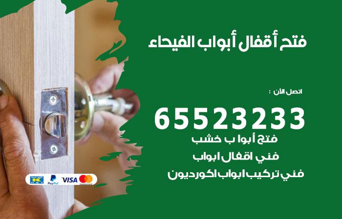 نجار فتح اقفال وابواب الفيحاء / 52227339 / فتح اقفال بيبان الكويت