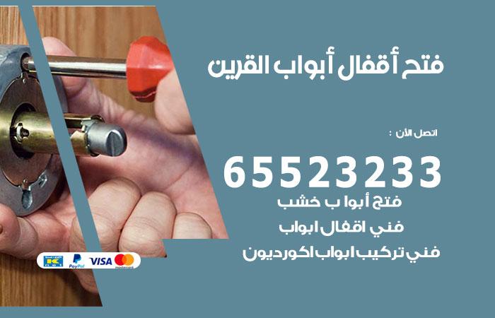 نجار فتح اقفال وابواب القرين / 52227339 / فتح اقفال بيبان الكويت