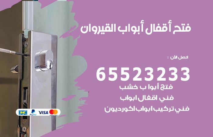 نجار فتح اقفال وابواب القيروان / 52227339 / فتح اقفال بيبان الكويت