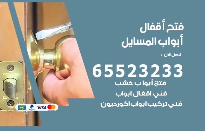 نجار فتح اقفال وابواب المسايل / 52227339 / فتح اقفال بيبان الكويت