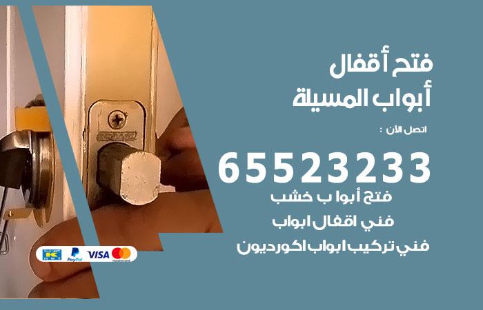 نجار فتح اقفال وابواب المسيلة / 52227339 / فتح اقفال بيبان الكويت