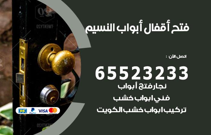 نجار فتح اقفال وابواب النسيم / 52227339 / فتح اقفال بيبان الكويت