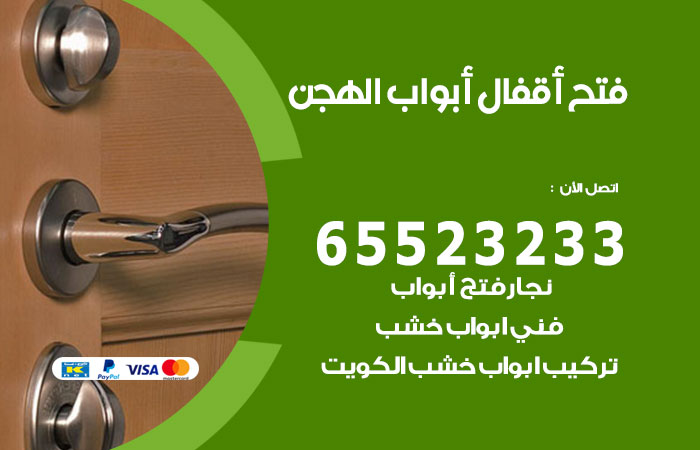 نجار فتح اقفال وابواب الهجن / 52227339 / فتح اقفال بيبان الكويت