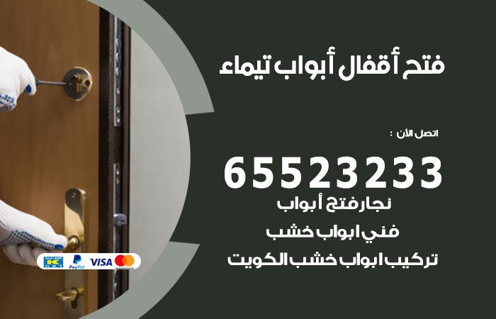 نجار فتح اقفال وابواب تيماء / 52227339 / فتح اقفال بيبان الكويت