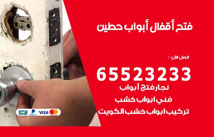 نجار فتح اقفال وابواب حطين / 52227339 / فتح اقفال بيبان الكويت