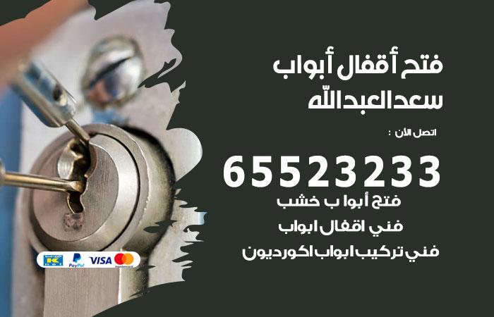 نجار فتح اقفال وابواب سعد العبدالله / 52227339 / فتح اقفال بيبان الكويت