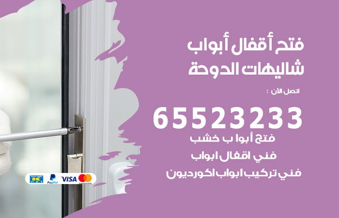 نجار فتح اقفال وابواب شاليهات الدوحة / 52227339 / فتح اقفال بيبان الكويت