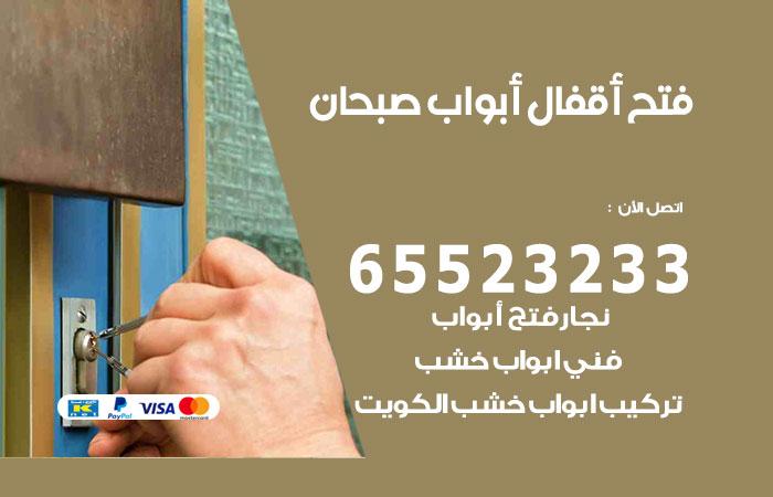 نجار فتح اقفال وابواب صبحان / 52227339 / فتح اقفال بيبان الكويت