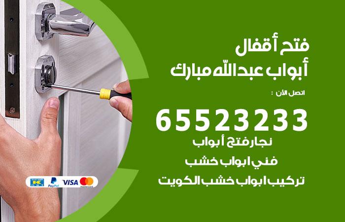 نجار فتح اقفال وابواب عبدالله مبارك / 52227339 / فتح اقفال بيبان الكويت