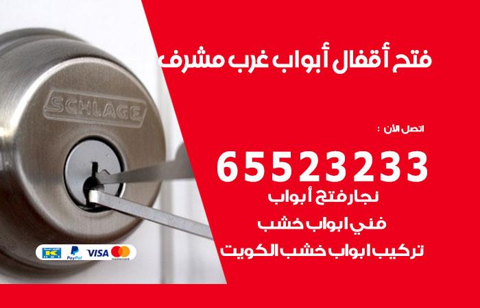 نجار فتح اقفال وابواب غرب مشرف / 52227339 / فتح اقفال بيبان الكويت