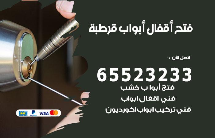 نجار فتح اقفال وابواب قرطبة / 52227339 / فتح اقفال بيبان الكويت