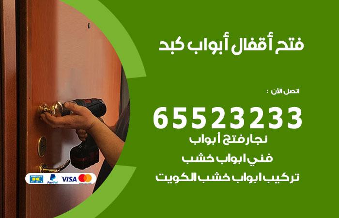 نجار فتح اقفال وابواب كبد / 52227339 / فتح اقفال بيبان الكويت