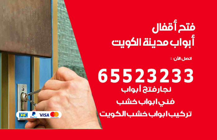 نجار فتح اقفال وابواب الكويت / 52227339 / فتح اقفال بيبان الكويت