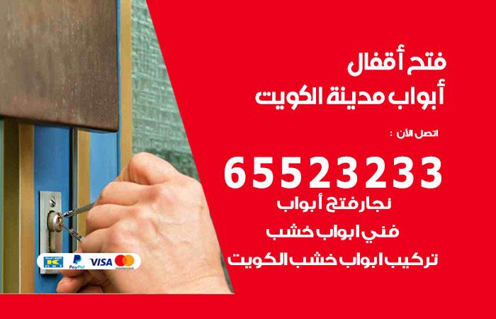 نجار فتح اقفال وابواب المنطقة الرابعة / 52227339 / فتح اقفال بيبان الكويت