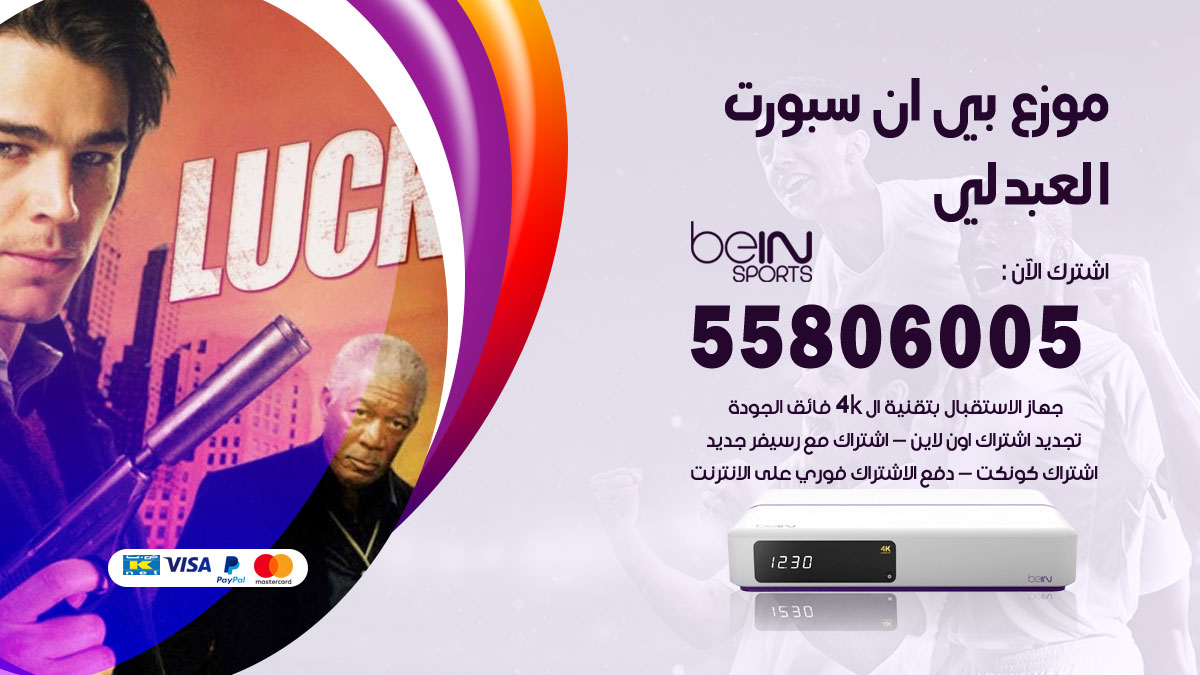 وكيل بين سبورت العبدلي / 50007022 / خدمة تجديد اشتراك بي ان سبورت