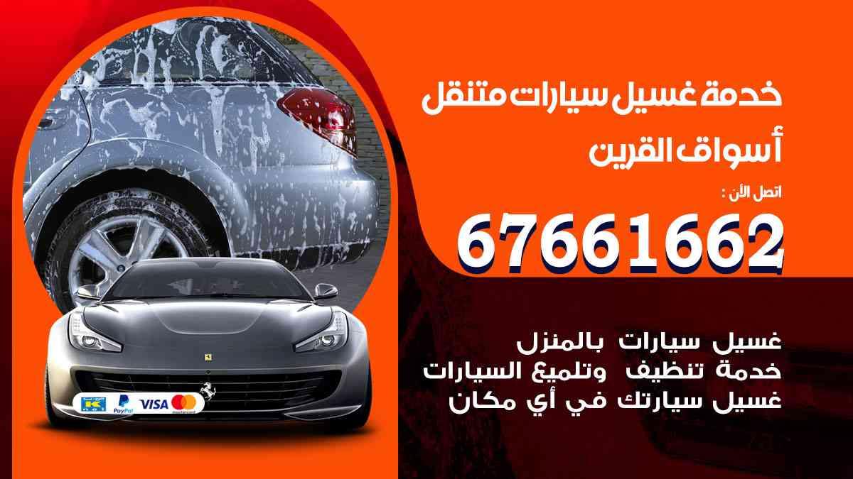 خدمة غسيل سيارات أسواق القرين / 67661662 / افضل غسيل وتنظيف سيارات بالبخار وبوليش وتلميع عند المنزل