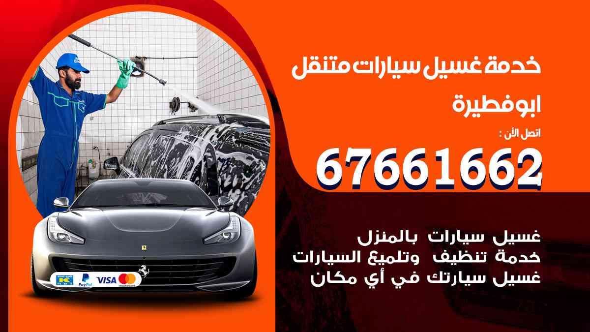 خدمة غسيل سيارات ابوفطيرة / 67661662 / افضل غسيل وتنظيف سيارات بالبخار وبوليش وتلميع عند المنزل