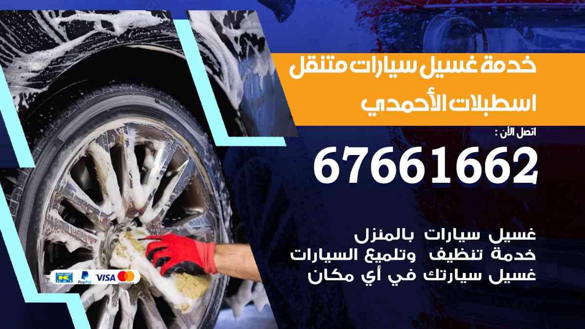 خدمة غسيل سيارات اسطبلات الأحمدي / 67661662 / افضل غسيل وتنظيف سيارات بالبخار وبوليش وتلميع عند المنزل