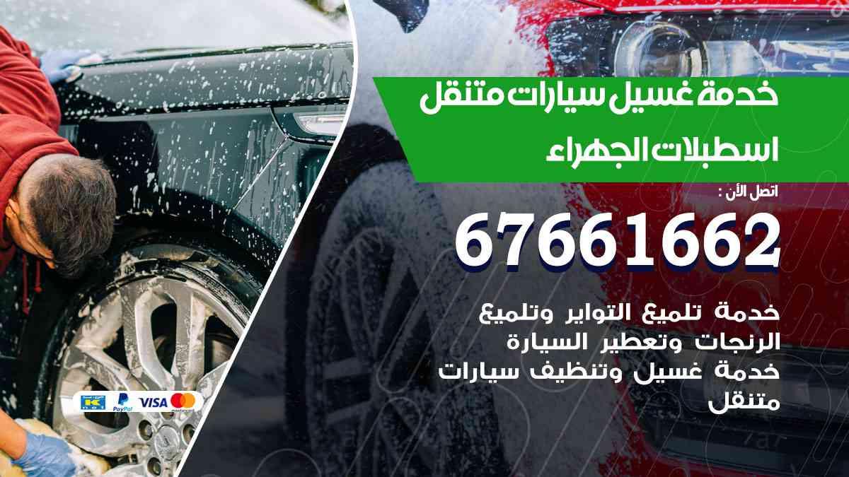 خدمة غسيل سيارات اسطبلات الجهراء / 67661662 / افضل غسيل وتنظيف سيارات بالبخار وبوليش وتلميع عند المنزل