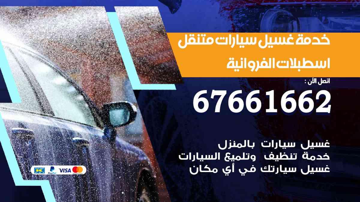 خدمة غسيل سيارات اسطبلات الفروانية / 67661662 / افضل غسيل وتنظيف سيارات بالبخار وبوليش وتلميع عند المنزل