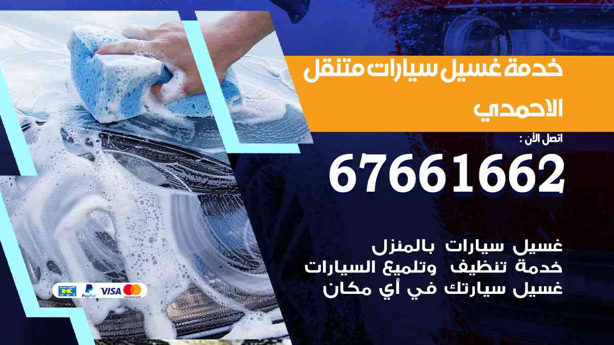 خدمة غسيل سيارات الاحمدي / 67661662 / افضل غسيل وتنظيف سيارات بالبخار وبوليش وتلميع عند المنزل