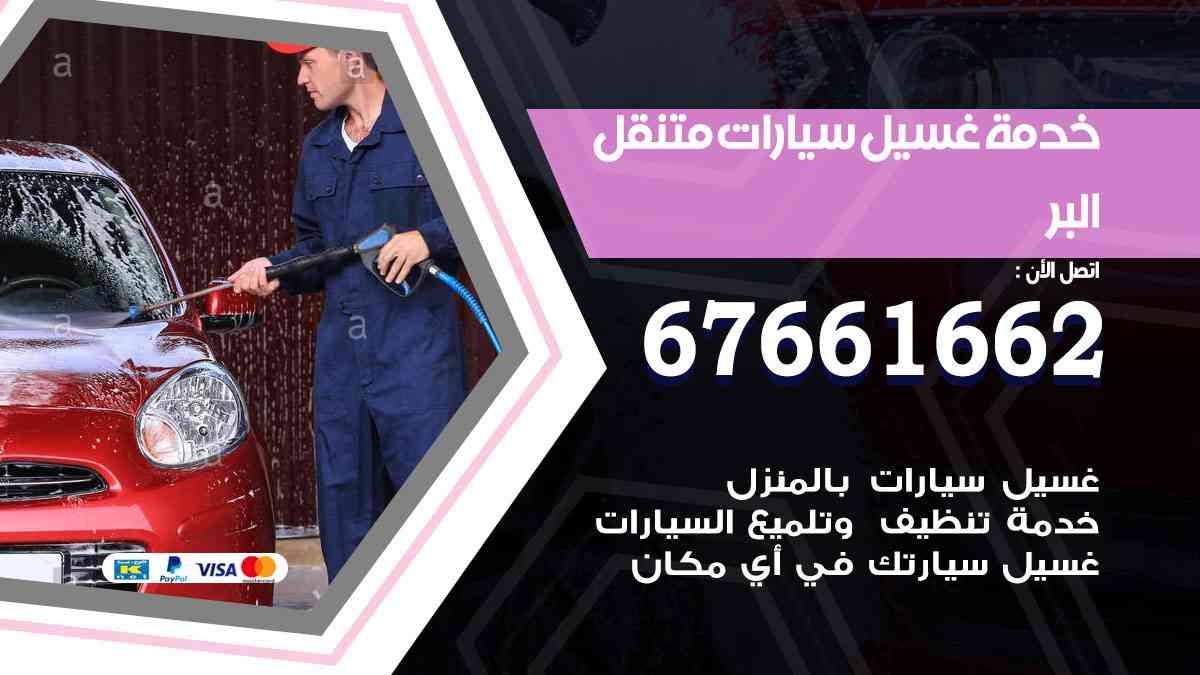 خدمة غسيل سيارات البر / 67661662 / افضل غسيل وتنظيف سيارات بالبخار وبوليش وتلميع عند المنزل