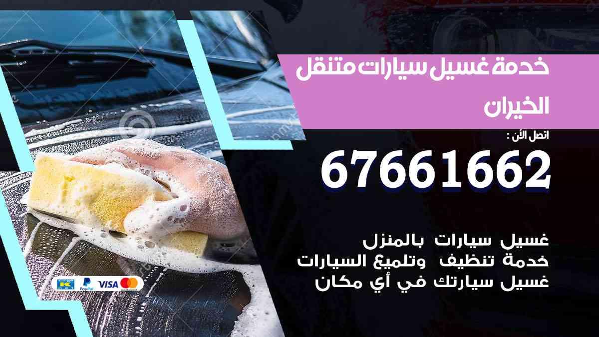 خدمة غسيل سيارات الخيران / 67661662 / افضل غسيل وتنظيف سيارات بالبخار وبوليش وتلميع عند المنزل