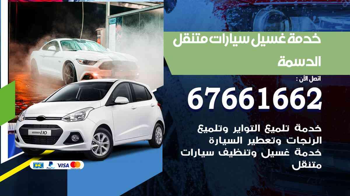 خدمة غسيل سيارات الدسمة / 67661662 / افضل غسيل وتنظيف سيارات بالبخار وبوليش وتلميع عند المنزل