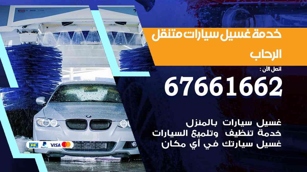 خدمة غسيل سيارات الرحاب / 67661662 / افضل غسيل وتنظيف سيارات بالبخار وبوليش وتلميع عند المنزل