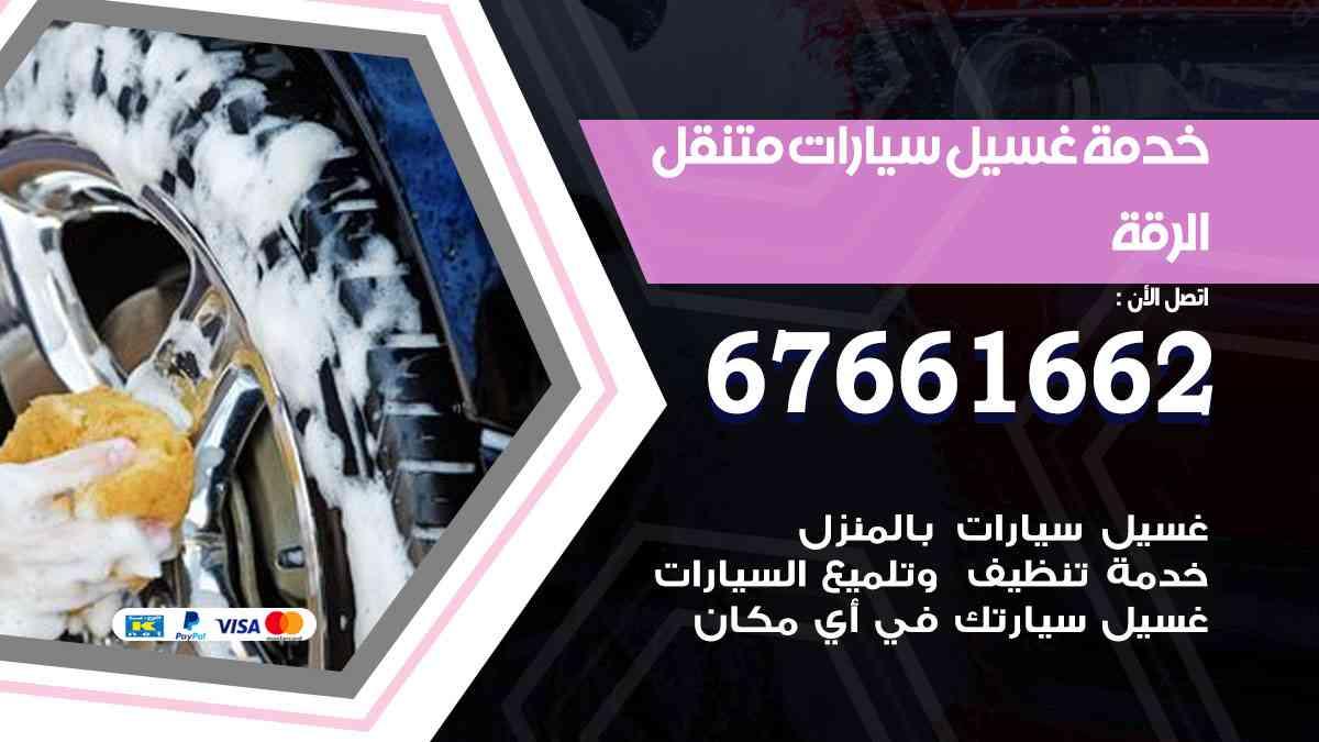 خدمة غسيل سيارات الرقة / 67661662 / افضل غسيل وتنظيف سيارات بالبخار وبوليش وتلميع عند المنزل