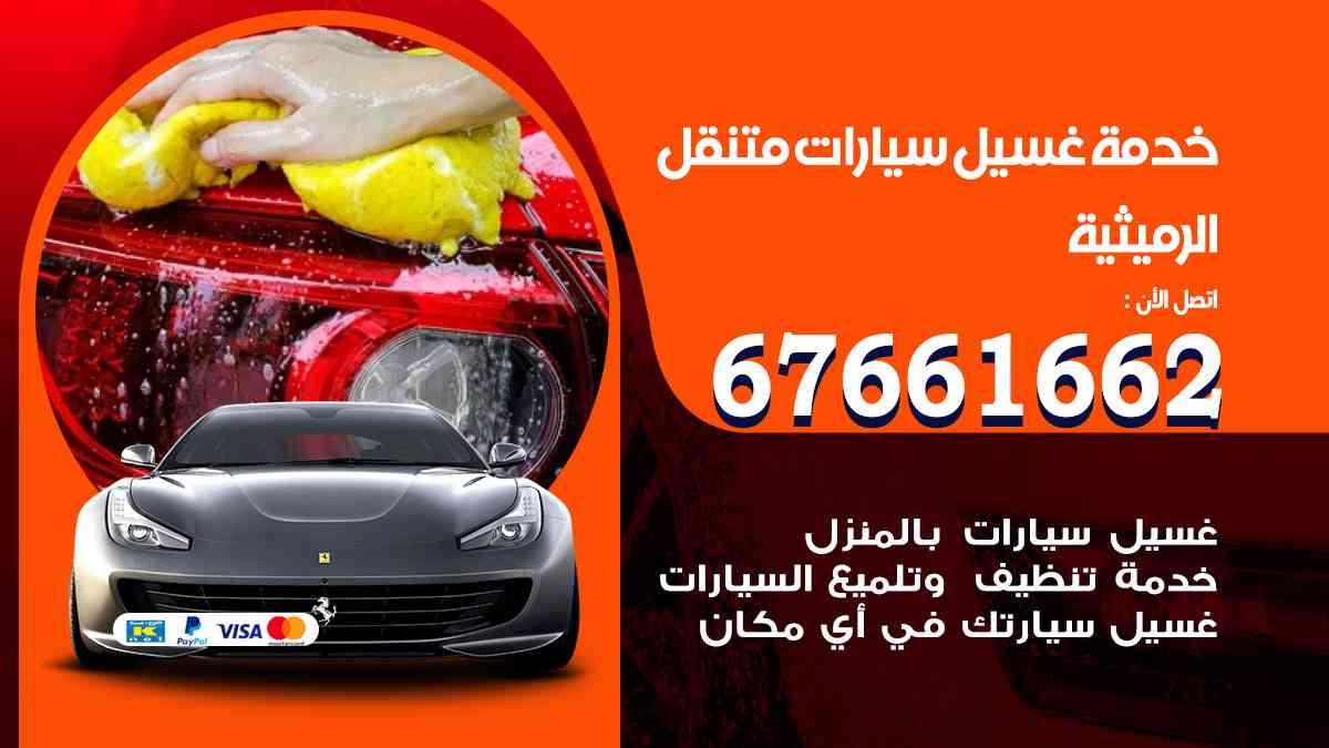 خدمة غسيل سيارات الرميثية / 67661662 / افضل غسيل وتنظيف سيارات بالبخار وبوليش وتلميع عند المنزل