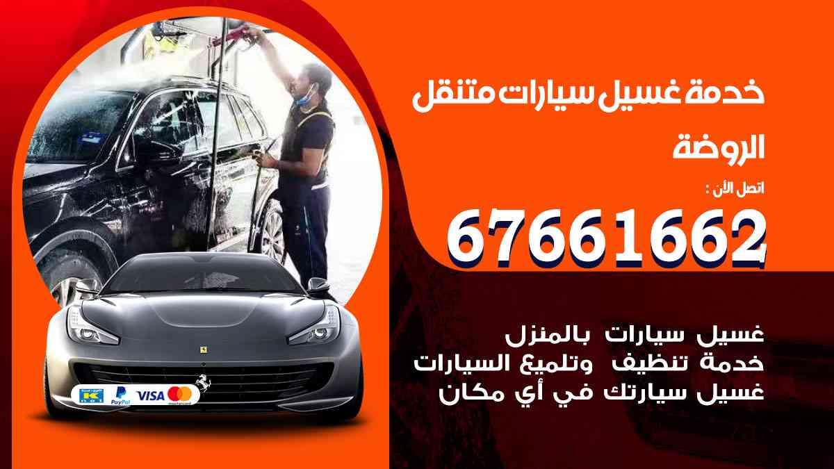 خدمة غسيل سيارات الروضة / 67661662 / افضل غسيل وتنظيف سيارات بالبخار وبوليش وتلميع عند المنزل