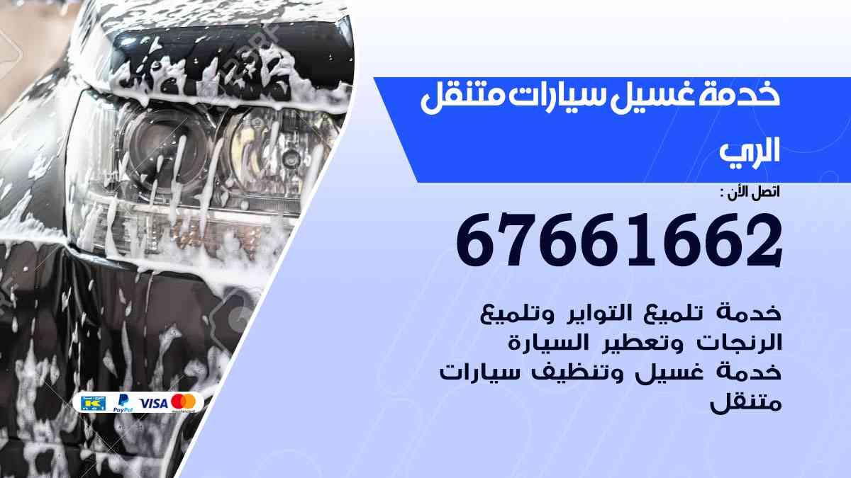 خدمة غسيل سيارات الري / 67661662 / افضل غسيل وتنظيف سيارات بالبخار وبوليش وتلميع عند المنزل