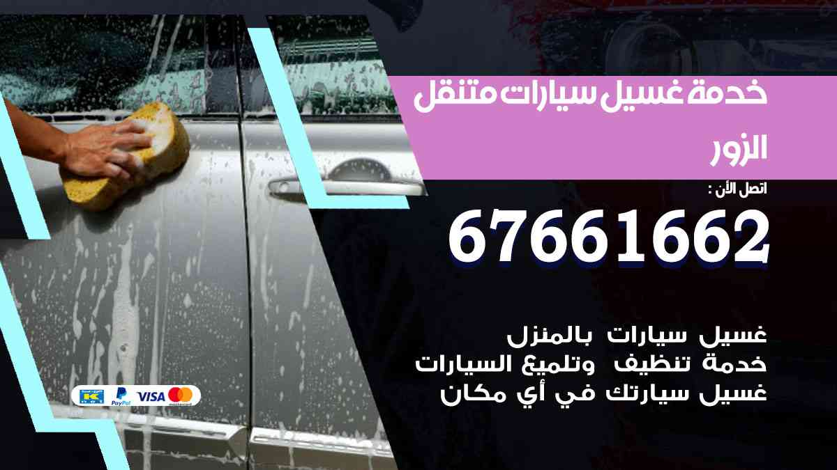 خدمة غسيل سيارات الزور / 67661662 / افضل غسيل وتنظيف سيارات بالبخار وبوليش وتلميع عند المنزل
