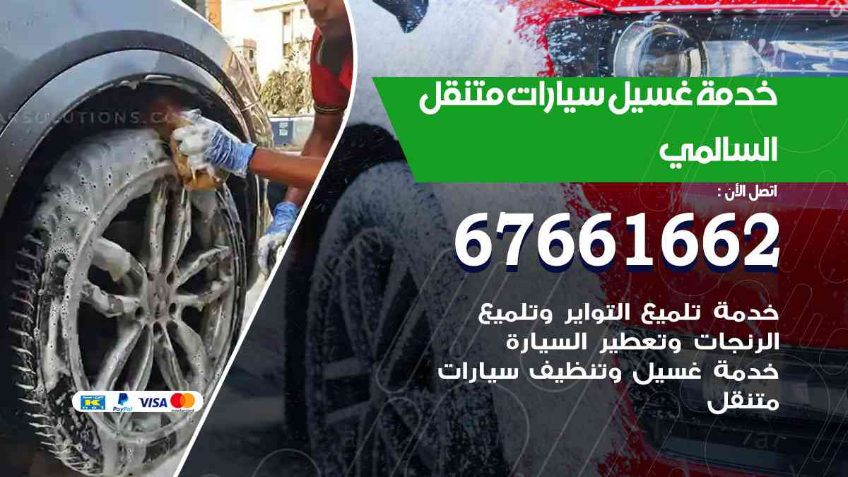 خدمة غسيل سيارات السالمي / 67661662 / افضل غسيل وتنظيف سيارات بالبخار وبوليش وتلميع عند المنزل