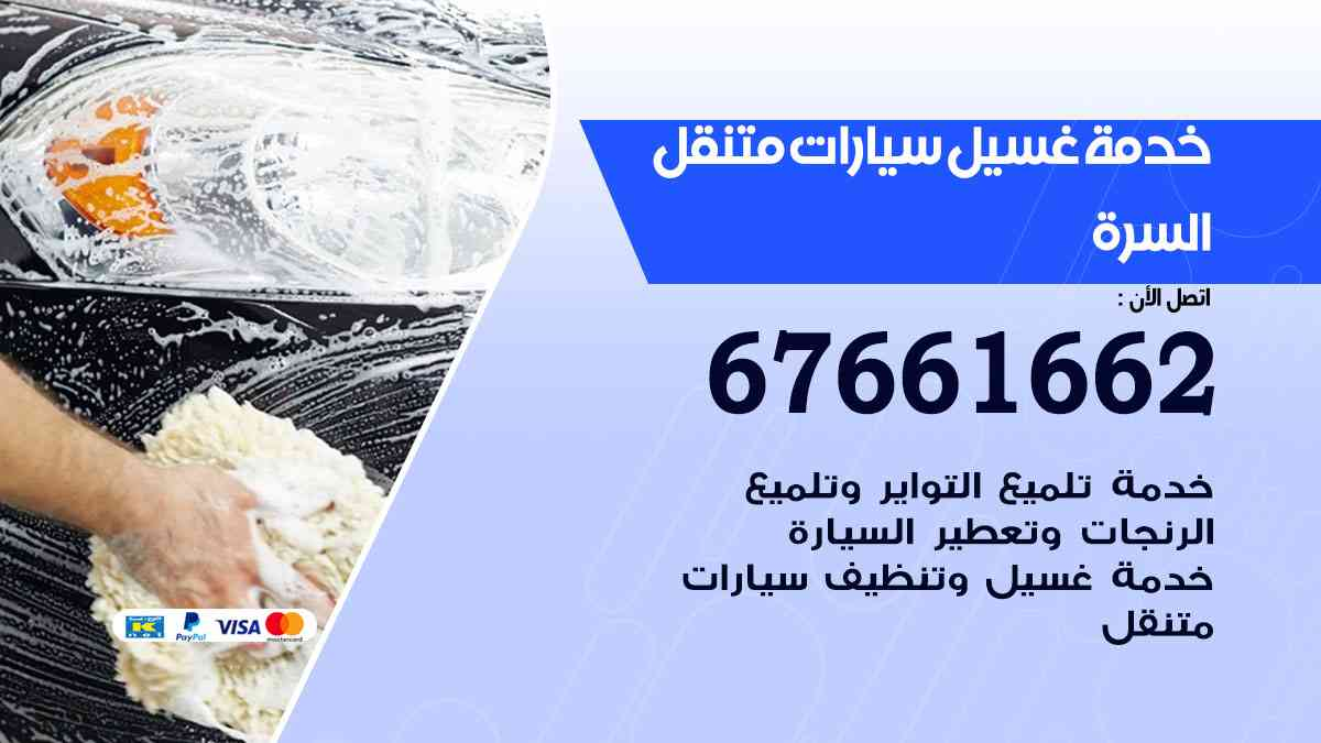 خدمة غسيل سيارات السرة / 67661662 / افضل غسيل وتنظيف سيارات بالبخار وبوليش وتلميع عند المنزل
