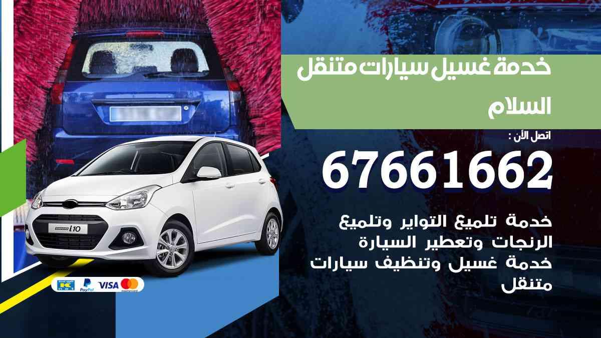 خدمة غسيل سيارات السلام / 67661662 / افضل غسيل وتنظيف سيارات بالبخار وبوليش وتلميع عند المنزل