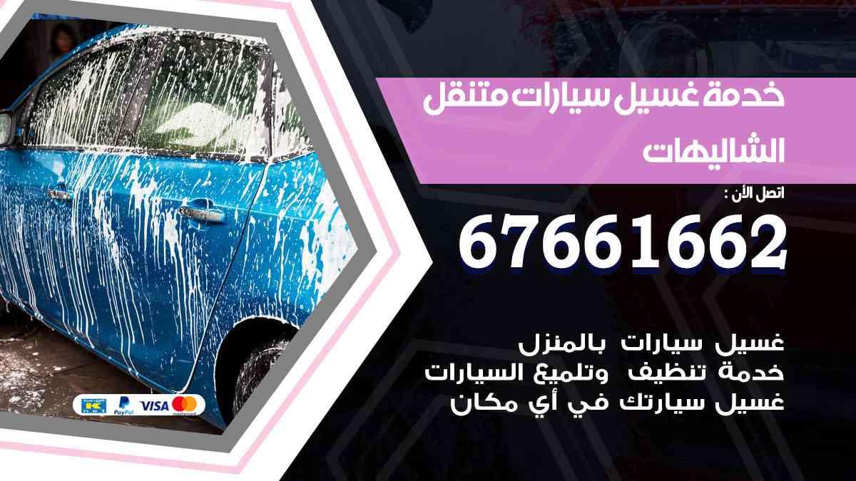 خدمة غسيل سيارات الشاليهات / 67661662 / افضل غسيل وتنظيف سيارات بالبخار وبوليش وتلميع عند المنزل