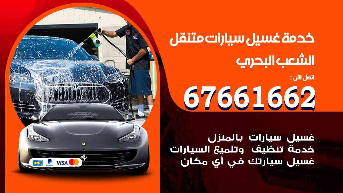 خدمة غسيل سيارات الشعب البحري / 67661662 / افضل غسيل وتنظيف سيارات بالبخار وبوليش وتلميع عند المنزل